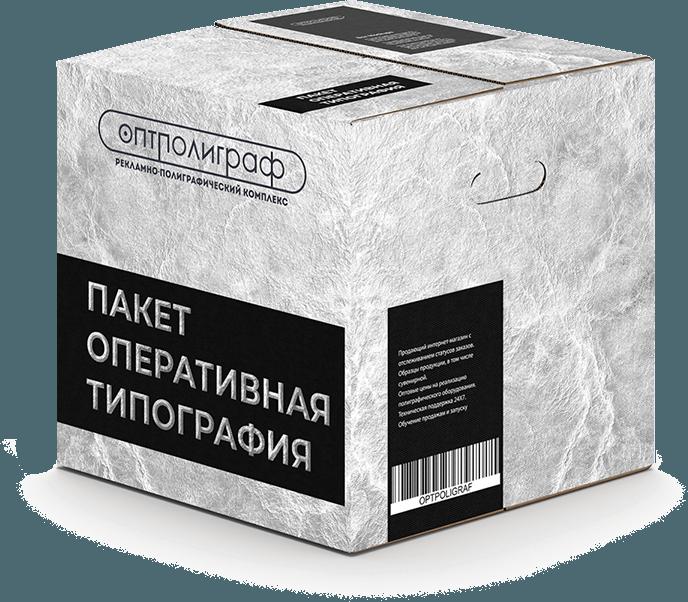 Пакет Оперативная типография